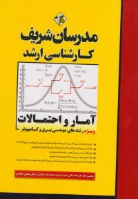 آمار و احتمالات (مهندسی برق و مهندسی کامپیوتر و مجموعه ریاضی)مدرسان شریف