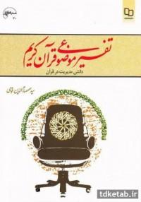 تفسیر موضوعی قرآن کریم (دانش مدیریت در قرآن)