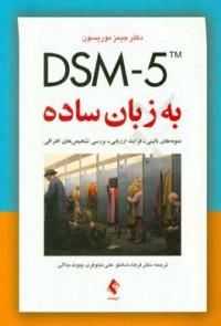 DSM-5 به زبان ساده: راهنمای تشخیصی ویژۀ درمانگران
