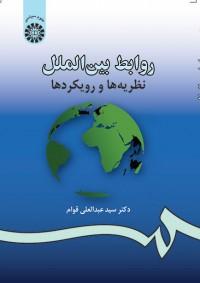 روابط بین الملل: نظریه و رویکردها 984