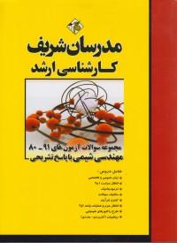 مجموعه سوالات آزمون های 80-91 مهندسی شیمی با پاسخ تشریحی(کارشناسی ارشد-مدرسان شریف)