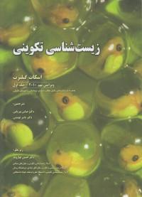 زیست شناسی تکوینی (ویرایش نهم 210) جلد اول
