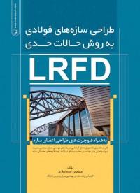طراحی سازه های فولادی به روش حالات حدی LRFD به همراه فلوچارت های طراحی اعضا سازه