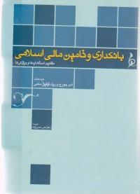 بانکداری و تامین مالی اسلامی