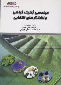 مهندسی ژنتیک گیاهی و نشانگرهای انتخابی