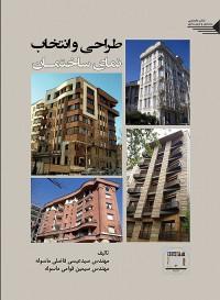 طراحی و انتخاب نمای ساختمان