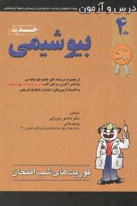 درس و آزمون بیوشیمی