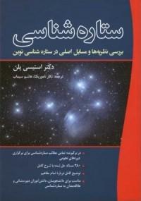 ستاره شناسی(بررسی نظریه ها و مسایل اصلی در ستاره شناسی نوین)