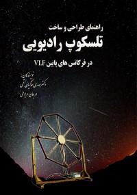 راهنمای طراحی و ساخت تلسکوپ رادیویی در فرکانس های پایین VLF