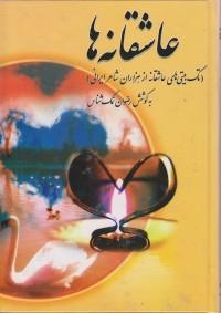 عاشانه ها (تک بیتی های عاشقانه از هزاران شاعر ایرانی)
