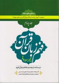 فهم زبان قرآن بر محور سوره ها (درسنامه ترجمه و مفاهیم قرآن کریم)