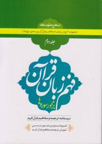 فهم زبان قرآن بر محور سوره ها (درسنامه ترجمه و مفاهیم قرآن کریم) (جلد دوم)