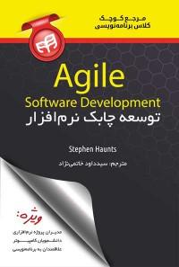 مرجع کوچک برنامه نویسی Agile