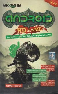 مجموعه بازیهای با کیفیت HD اندرویید