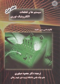 سیستمها و قطعات الکترونیک نوری (جلد اول)