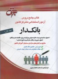 بانکدار دوجلدی(کتاب جامع دروس آزمون استخدامی متمرکز کشور)