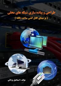 """طراحی و پیاده سازی شبکه های محلی:""""بر مبنای کابل کشی ساخت یافته"""""""