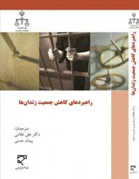 راهبردهای کاهش جمعیت زندانها