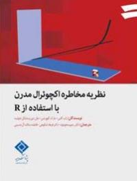 نظریه مخاطره اکچوئرال مدرن با استفاده از R