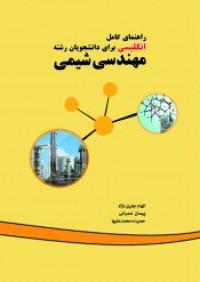 راهنمای کامل انگلیسی برای دانشجویان مهندسی شیمی
