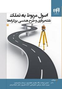 اصول مربوط به تملک نقشه برداری و طرح هندسی بزرگراه ها