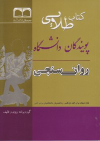 کتاب طلایی روانسنجی