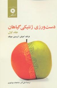 دست ورزی ژنتیكی گیاهان (جلد اول)