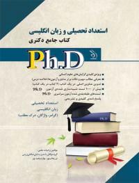 استعداد تحصیلی و زبان انگلیسی کتاب جامع دکتری