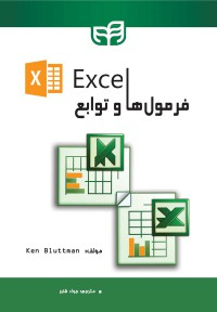 فرمول ها و توابع Excel