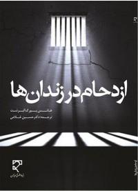 ازدحام در زندانها