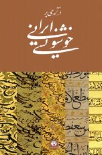 درآمدی بر خوشنویسی ایرانی