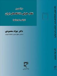 درآمدی بر نظام حقوقی دانشگاههای ایران (دولتی و غیردولتی)