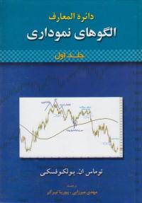 دائره المعارف الگوهای نموداری(دوجلدی)