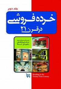 خرده فروشی در قرن 21 (جلد دوم)
