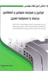 آمادگی آزمون نظام مهندسی قوانین و ضوابط حقوقی و انتظامی مرتبط با مسئولیت مجری
