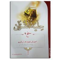 حلیه القرآن (سطح 2)