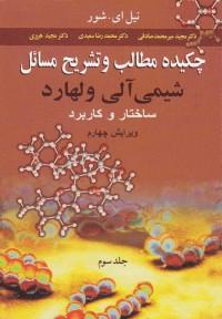 چکیده مطالب و تشریح مسائل شیمی آلی ولهارد جلد سوم (ساختار و کاربرد) / ویراست چهارم