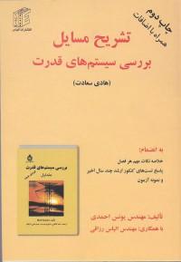تشریح مسایل بررسی سیستم های قدرت (جلد اول) - چاپ دوم همراه با اضافات