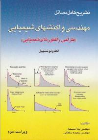 تشریح کامل مسائل مهندسی واکنشهای شیمیایی