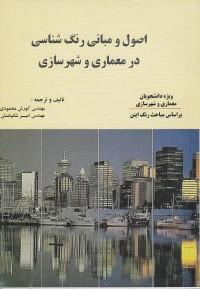 اصول و مبانی رنگ شناسی در معماری و شهرسازی