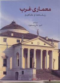 معماری غرب : ریشه ها و مفاهیم