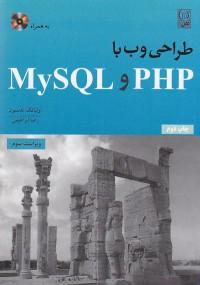 طراحی وب با  My SQL , PHP