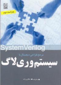 طراحی با سیستم وری لاگ
