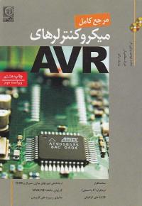مرجع میکروکنترلرهای AVR