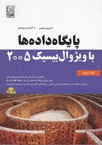 برنامه نویسی پایگاه داده ها با ویژوال بیسیک 2005