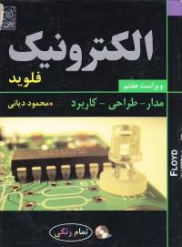 الکترونیک مدار، طراحی، کاربرد /ویراست هفتم