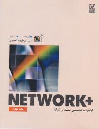 گواهینامه تسلط بر  +NETWORK