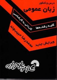 درس و کنکور زبان عمومی(جلد اول)