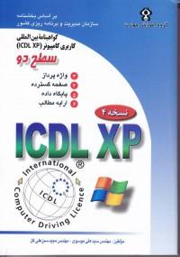 گواهینامه بین المللی کاربری کامپیوتر ICDL-XP سطح دو
