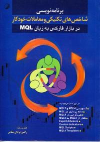 برنامه نویسی شاخص های تکنیکی و معادلات خودکار در بازار فارکس به زبان MQL(جلد اول)